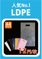 人気No.1 LDPE
