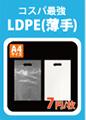 コスパ最強 LDPE(薄手)