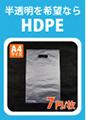 半透明を希望なら HDPE