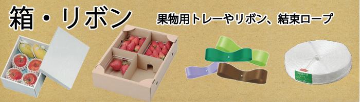 リボン・箱